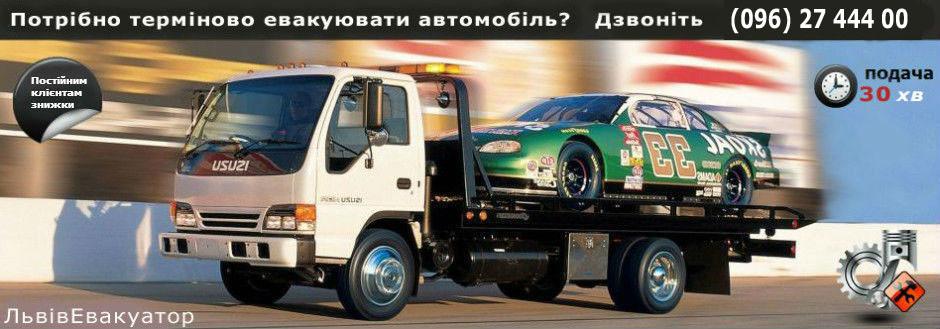 Эвакуатор Львов. Оперативная помощь для транспортировки автомобилей
